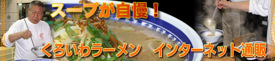 スープが自慢 くろいわラーメン インターネット通販
